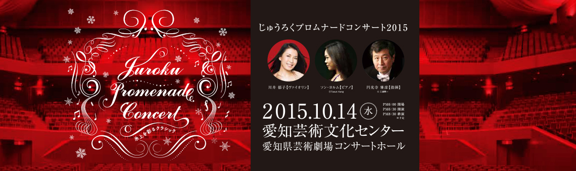 プロムナードコンサート2015