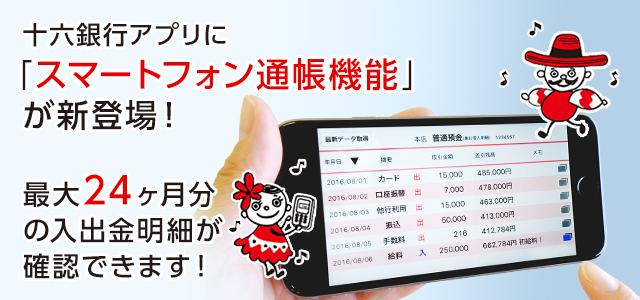 十六銀行アプリに「スマートフォン通帳機能」が新登場