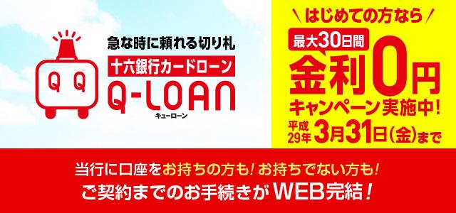 十六銀行カードローン Q-LOAN