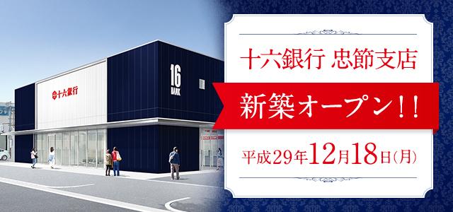 十六銀行忠節支店新築オープン!!