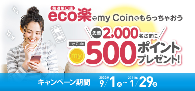 無通帳口座eco楽でmyCoinをもらっちゃおう