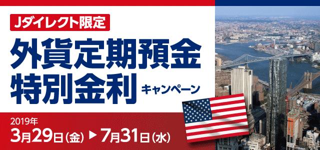 【Jダイレクト限定】外貨定期預金特別金利キャンペーン