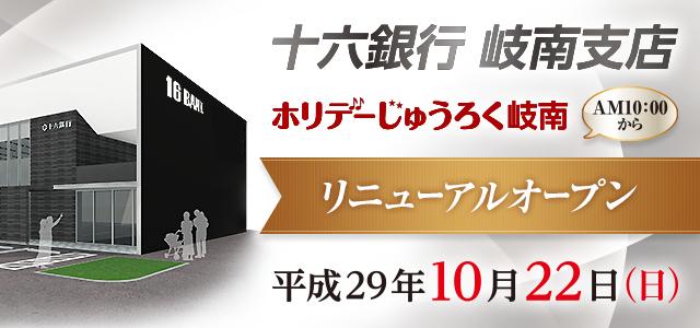 十六銀行 岐南支店 ホリデーじゅうろく岐南 リニューアルオープン