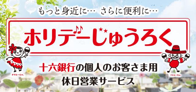 「ホリデーじゅうろく」スタート!