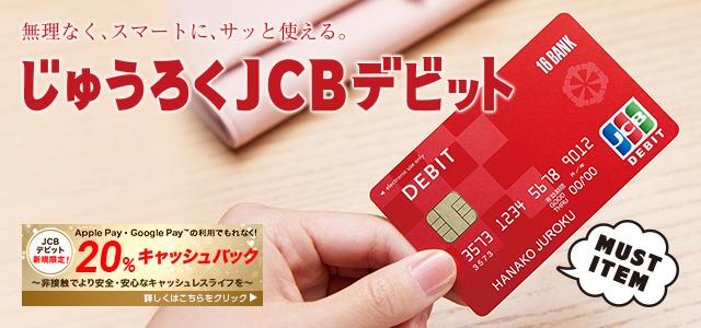じゅうろくJCBデビットキャンペーン