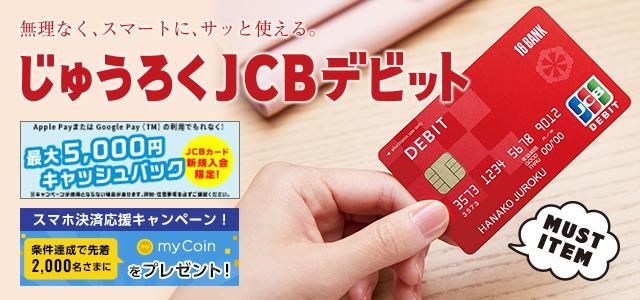 じゅうろくJCBデビット新規入会キャンペーン、スマホ決済応援キャンペーン実施中