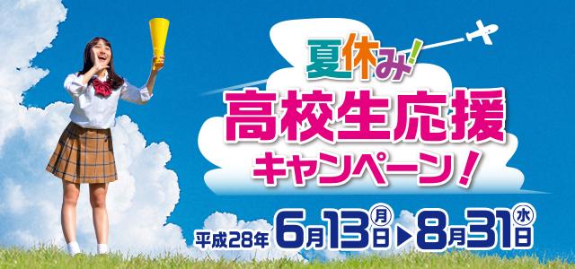 夏休み!高校生応援キャンペーン!