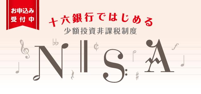 NISA口座開設は十六銀行で