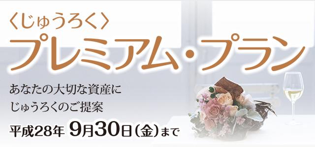 <じゅうろく>プレミアムプラン