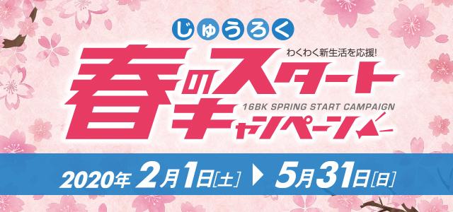 じゅうろく春のスタートキャンペーン2020