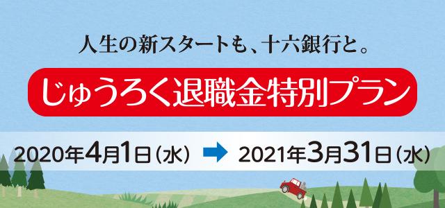 じゅうろく退職金特別プラン2020