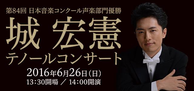 「城 宏憲 テノールコンサート」開催のお知らせ