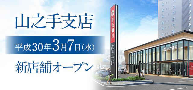 山之手支店新店舗オープン