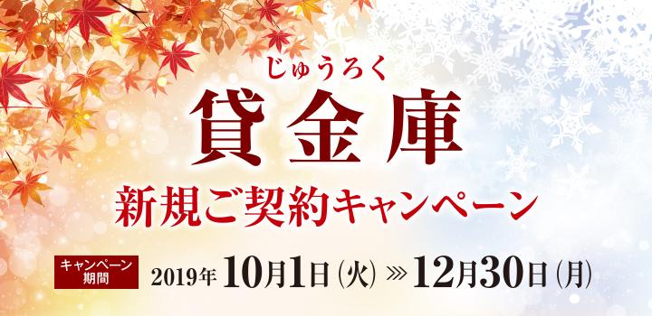 じゅうろく貸金庫新規ご契約キャンペーン キャンペーン期間 2019年10月1日(火)~12月30日(月)