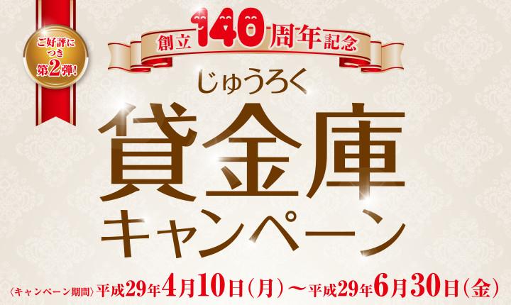 ご好評につき第2弾!創立140周年記念 じゅうろく貸金庫キャンペーン