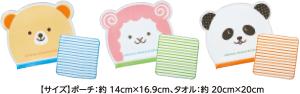 【サイズ】ポーチ:約14cm×16.9cm、タオル:約20cm×20cm