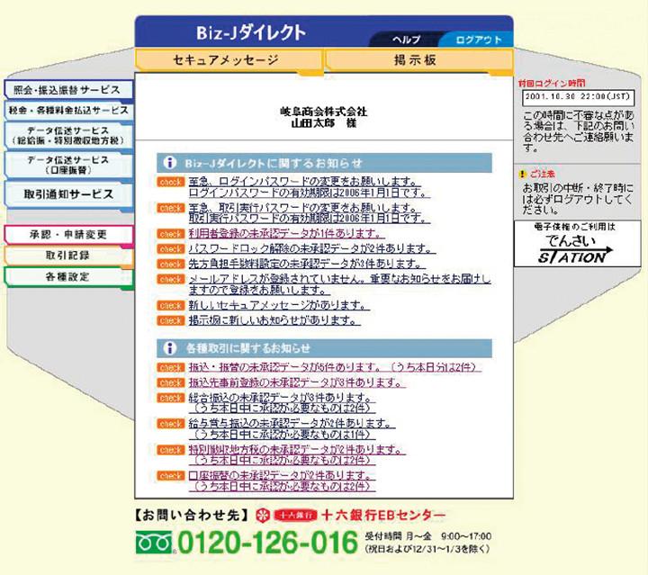 操作画面イメージ