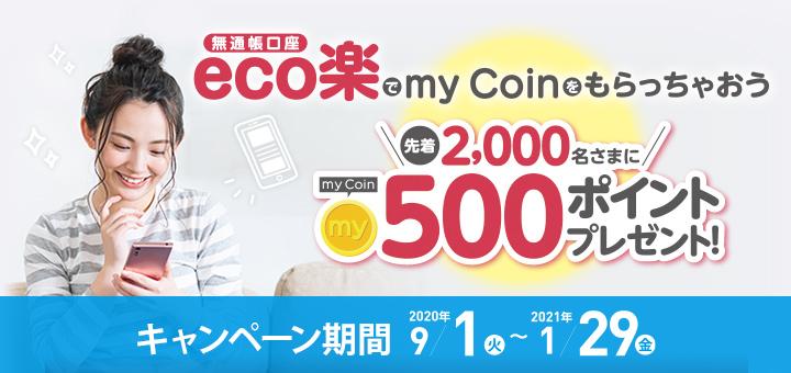 無通帳口座eco楽でmyCoinをもらっちゃおう 先着2,000名さまにmyCoin 500ポイントプレゼント!キャンペーン期間2020年9月1日(火)~2021年1月29日(金)