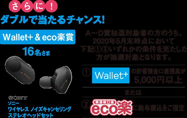ダブルで当たるチャンス! Wallet+&eco楽賞 16名さま ソニー ワイヤレス ノイズキャンセリング ステレオヘッドセット