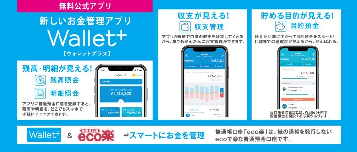 新しいお金管理アプリWallet+