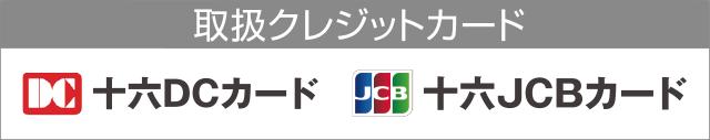 取扱クレジットカード 十六DCカード、十六JCBカード