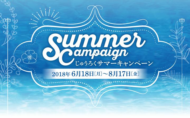 じゅうろくサマーキャンペーン 2018年6月18日(月)~8月17日(金)