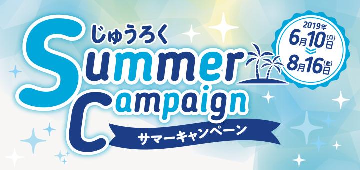 じゅうろくサマーキャンペーン 2019年6月10日(月)~8月16日(金)