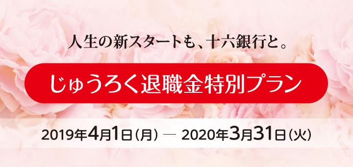 じゅうろく退職金特別プラン 2019年04月01日(月)~2020年03月31日(火)