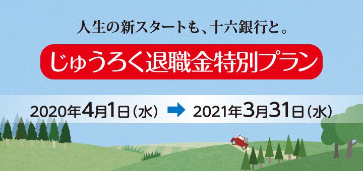 じゅうろく退職金特別プラン 2020年04月01日(水)~2021年03月31日(水)