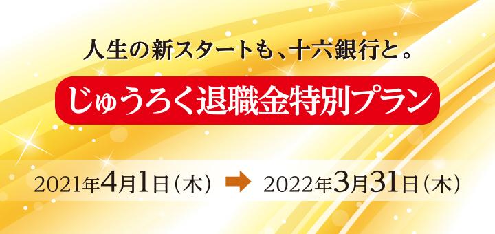 じゅうろく退職金特別プラン 2021年04月01日(木)~2022年03月31日(木)