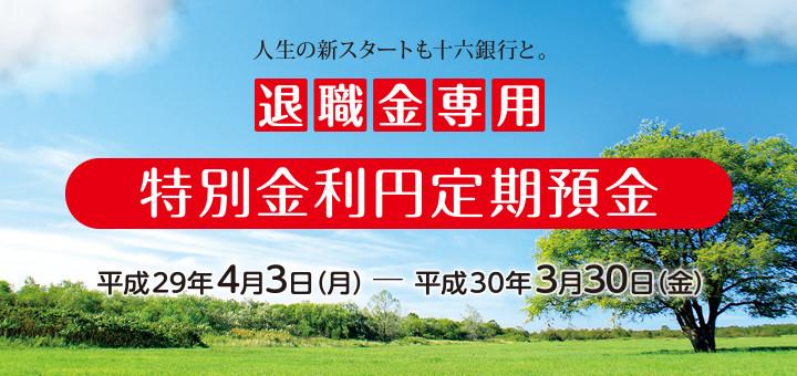 退職金専用 特別金利円定期預金 平成29年4月3日(月)~平成30年3月30日(金)