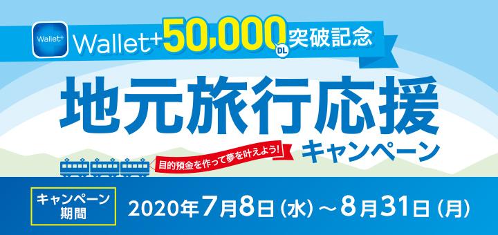 Wallet+50,000ダウンロード突破記念地元旅行応援キャンペーン 2020年7月8日(水)~8月31日(月)
