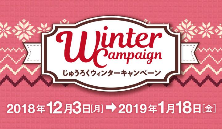 ウィンターキャンペーン 2018年12月03日(月)~2019年01月18日(金)