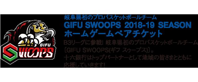 岐阜県初のプロバスケットボールチーム GIFU SWOOPS  2018-19  SEASON ホームゲームペアチケット