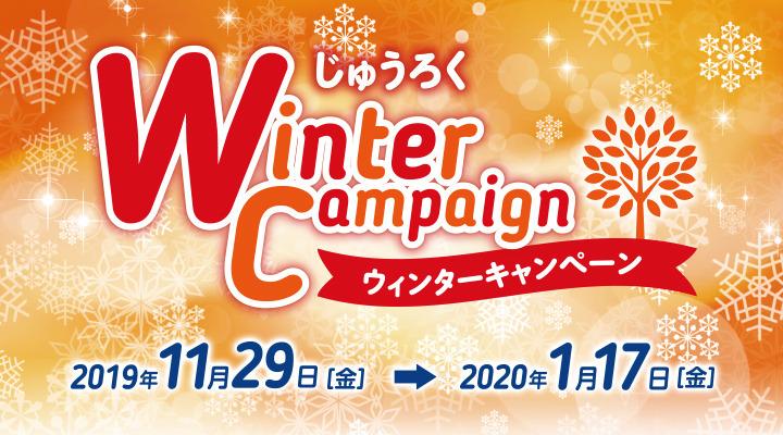 ウィンターキャンペーン 2019年11月29日(金)~2020年01月17日(金)
