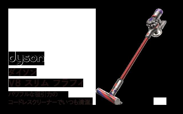 ダイソン V8 スリム フラフィ