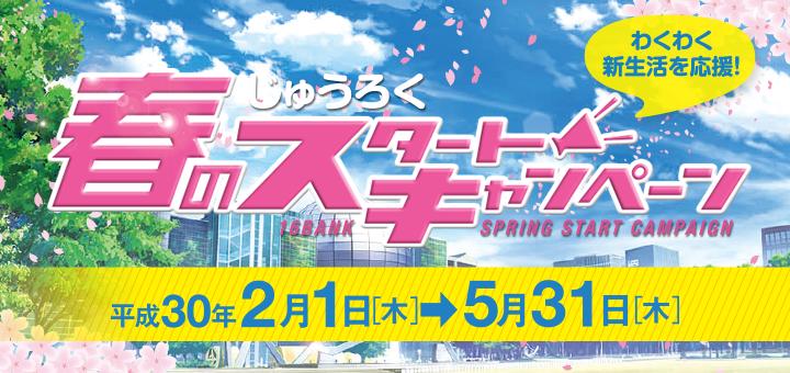 じゅうろく春のスタートキャンペーン 平成30年2月1日(木)~平成30年5月31日(木)