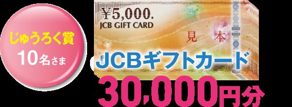 じゅうろく賞 10名さま JCBギフトカード 30,000円分