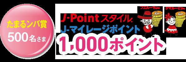 たまるンバ賞 500名さま J-Pointスタイル J-マイレージポイント 1,000ポイント