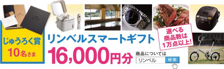 じゅうろく賞 10名さま リンベルスマートギフト16,000円分