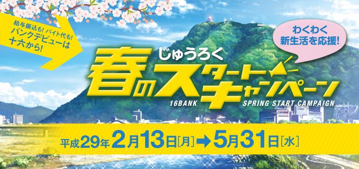 じゅうろく春のスタートキャンペーン 平成29年2月13日(月)→5月31日(水)
