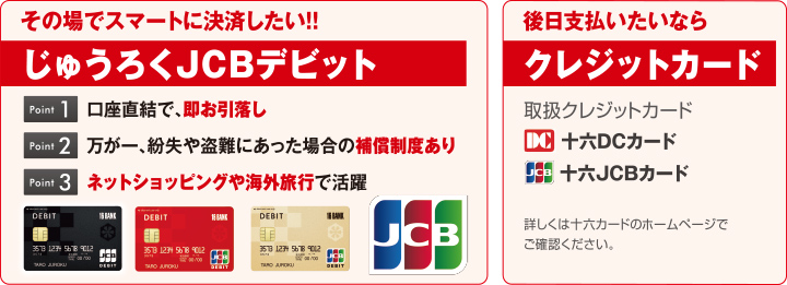 その場でスマートに決済したい!! じゅうろくJCBデビット 後日支払いたいなら クレジットカード