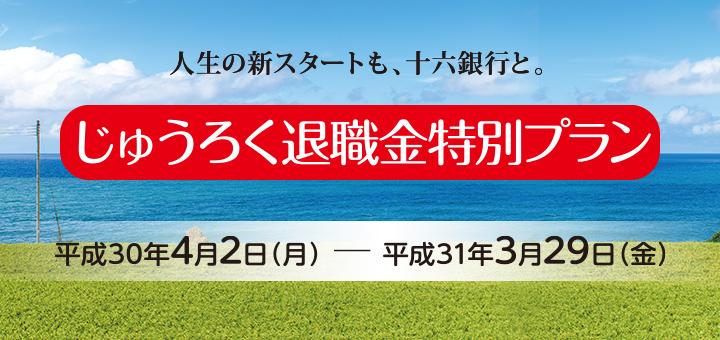 じゅうろく退職金特別プラン 平成30年4月2日(月)~平成31年3月29日(金)