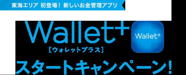 Wallet+ スタートキャンペーン!
