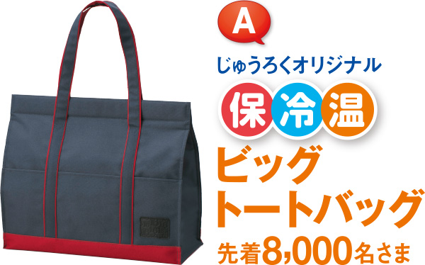 A じゅうろくオリジナル 保冷温ビッグトートバッグ 先着8,000名さま