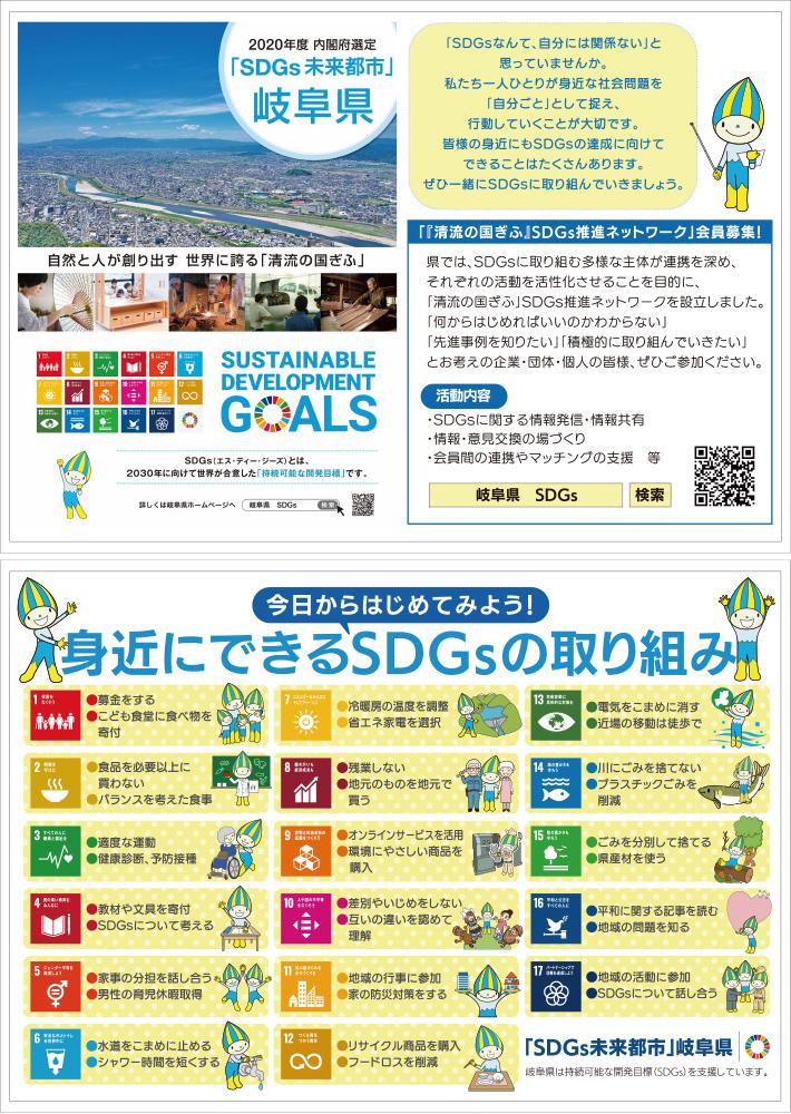 岐阜県 SDGs 掲載内容