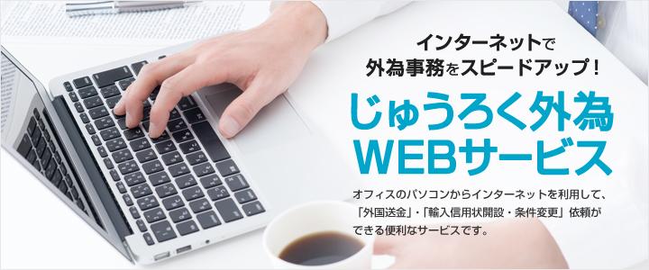じゅうろく外為WEBサービス