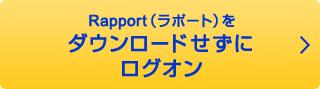 Rapport(ラポート)をダウンロードせずにログオン