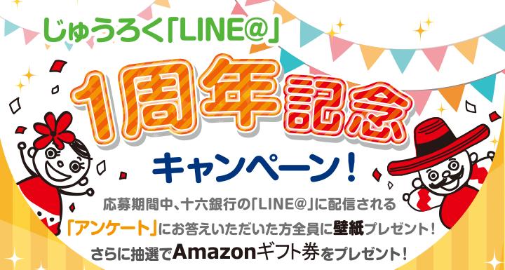 じゅうろく「LINE@」1周年記念キャンペーン!