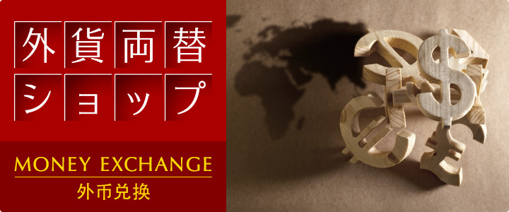 外貨両替ショップ Money Exchange 外币兑换